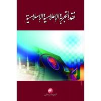 نقد التجربة الإعلامية الإسلامية