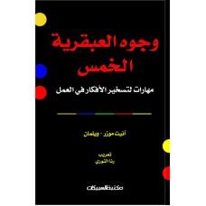 وجوه العبقرية الخمس  مهارات لتسخير الأفكار    الكتب العربية