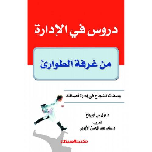 دروس في الإدارة من غرفة الطوارئ    الكتب العربية