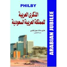 الذكرى العربية للمملكة العربية السعودية