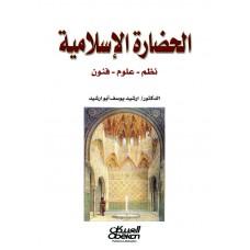 الحضارة الإسلامية  نظم علوم فنون   الكتب العربية