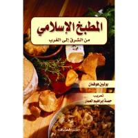 المطبخ الإسلامي