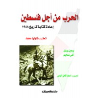 الحرب من أجل فلسطين       إعادة كتابة تاريخ 1948