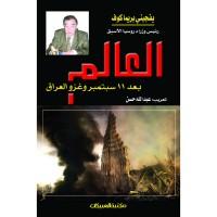 العالم بعد 11 سبتمبر وغزو العراق