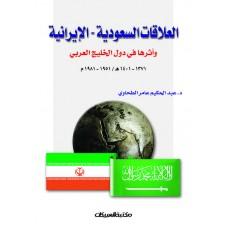 العلاقات السعودية    الايرانية وأثرها في دول الخليج    الكتب العربية