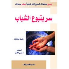 سر ينبوع الشباب   الكتب العربية