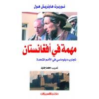 مهمة في أفغانستان      تجارب دبلوماسي في الأمم