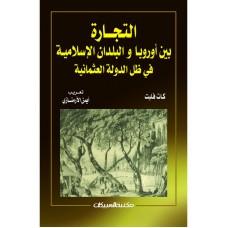 التجارة بين أوروبا والبلدان الإسلامية في ظل الدولة   الكتب العربية