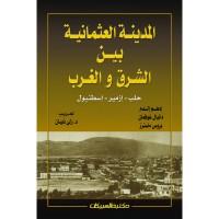 المدينة العثمانية بين الشرق والغرب