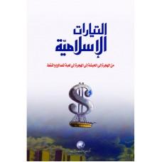 التيارات الإسلامية    الكتب العربية