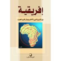 إفريقية بين المشروع الليبي الأخضر ودوائر الغرب