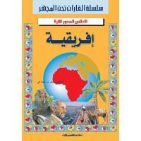 الأطلس المصور لقارة / إفريقيا
