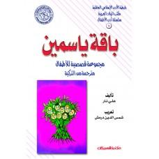 باقة ياسمين      مجموعة قصصية للأطفال  الكتب العربية