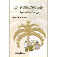 أخلاقيات الإسترشاد الوراثي في المجتمعات الإسلامية    الكتب العربية