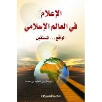 الإعلام في العالم الإسلامي  الواقع     المستقبل