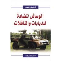 الوسائل المضادة للدبابات والناقلات   الأسلحة والإمداد