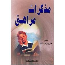 مذكرات مراهق    الكتب العربية
