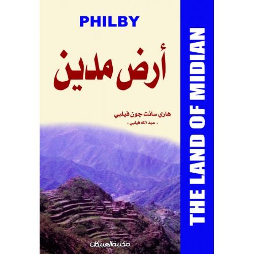 أرض مدين  الكتب العربية