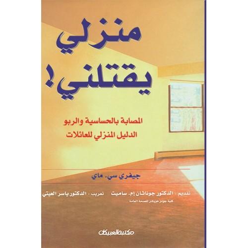 منزلي يقتلني  المصابة بالحساسية والربو  الكتب العربية