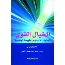 الخيال القوي     الجنون الإبداع والطبيعة البشرية  الكتب العربية