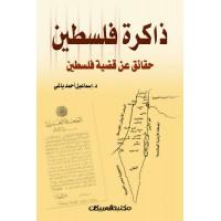 ذاكرة فلسطين  حقائق عن قضية فلسطين
