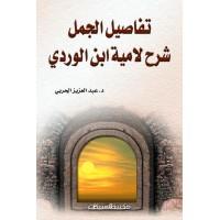 تفاصيل الجمل شرح لامية ابن الوردي