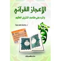 الإعجاز القرآني وأثره على مقاصد التنزيل الحكيم