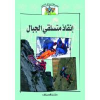سلسلة أعمال الناس     فرق انقاذ متسلقي الجبال