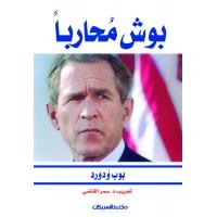 بوش محاربًا