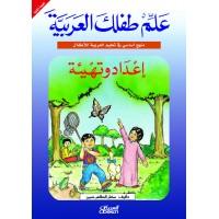 علم طفلك العربية إعداد وتهيئة