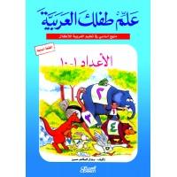 علم طفلك العربية الأعداد  من 1 إلى 10