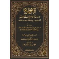 الإجماع عند أئمة أهل السنة الأربعة  الكتب العربية