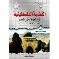 القضية الفلسطينية في الشعر الإسلامي المعاصر