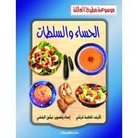 الحساء والسلطات موسوعة مطبخ العائلة