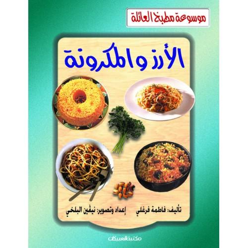 الأرز والمكرونة موسوعة مطبخ العائلة    الكتب العربية