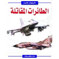 الطائرات المقاتلة  الأسلحة والإمداد