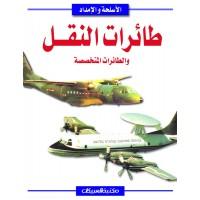 طائرات النقل  الأسلحة والإمداد
