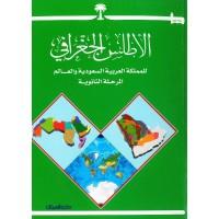 الأطلس الجغرافي للمملكة العربية السعودية     ثانوي