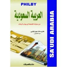 العربية السعودية  من سنوات القحط إلى بوادر الرخاء