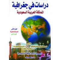 دراسات في جغرافية المملكة العربية السعودية ج2  القسم الثاني