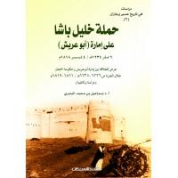 حملة خليل باشا على إمارة أبو عريش  6 صفر 1234 هـ  /  4 ديسمبر 1818 م