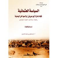 السياسة العثمانية تجاه إمارة أبو عريش والسواحل اليمنية