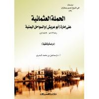 الحملة العثمانية على إمارة أبو عريش والسواحل اليمنية