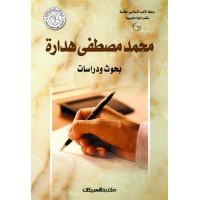 محمد مصطفى هدارة بحوث ودراسات