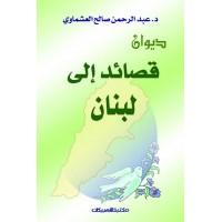 ديوان قصائد إلى لبنان