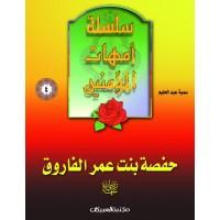 سلسلة أمهات المؤمنين   4   حفصة بنت عمر الفاروق
