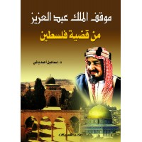 موقف الملك عبد العزيز من قضية فلسطين