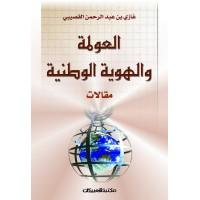 العولمة والهوية الوطنية  مقالات