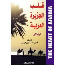 قلب الجزيرة العربية (جزأين)