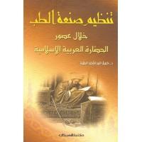 تنظيم صنعة الطب خلال عصور الحضارة الاسلامية